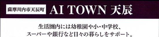 20200519ミサワ天辰pop.jpg