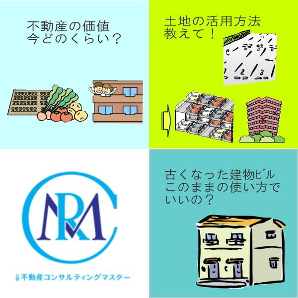 不動産コンサルメニュー.jpg