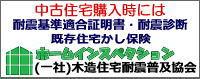 banner_mokuzoujuutakutaishinhukyuukyoukai.jpg