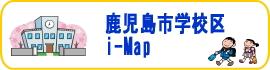 鹿児島市学校区i-map